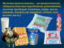 Молочна промисловість – це промисловість, підприємства якої виробляють різном...
