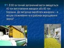 1. В 60-ти тонний залізничний вагон вміщується 40 тон виготовлених макарон аб...