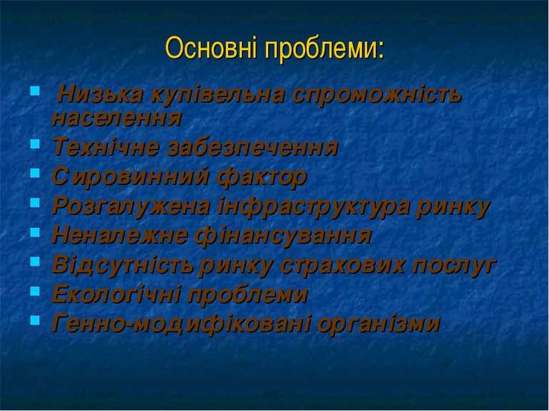 Основні проблеми: Низька купівельна спроможність населення Технічне забезпече...