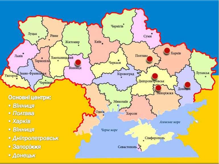 Харчова промисловість України - презентація з географії