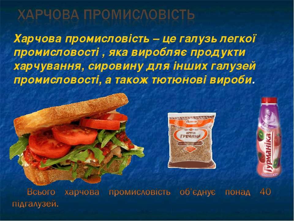 Харчова промисловість – це галузь легкої промисловості , яка виробляє продукт...