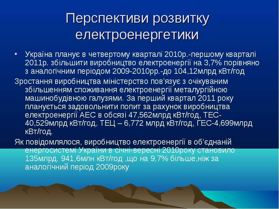 Перспективи розвитку електроенергетики Україна планує в четвертому кварталі 2...