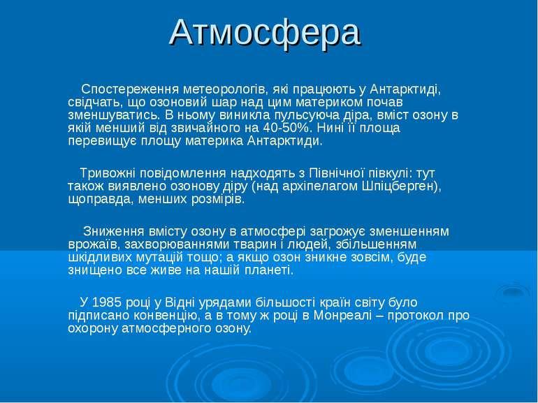 Атмосфера Спостереження метеорологів, які працюють у Антарктиді, свідчать, що...