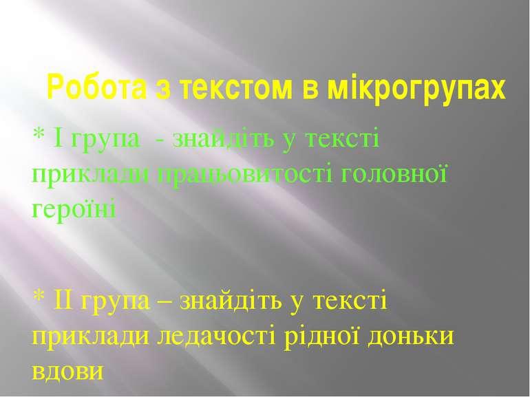 Робота з текстом в мікрогрупах * І група - знайдіть у тексті приклади працьов...
