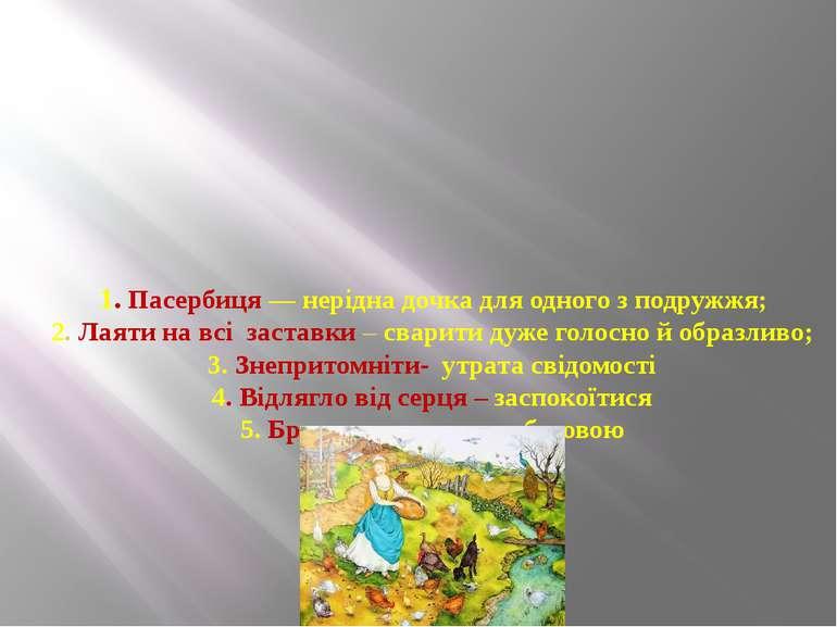 1. Пасербиця — нерідна дочка для одного з подружжя; 2. Лаяти на всі заставки ...