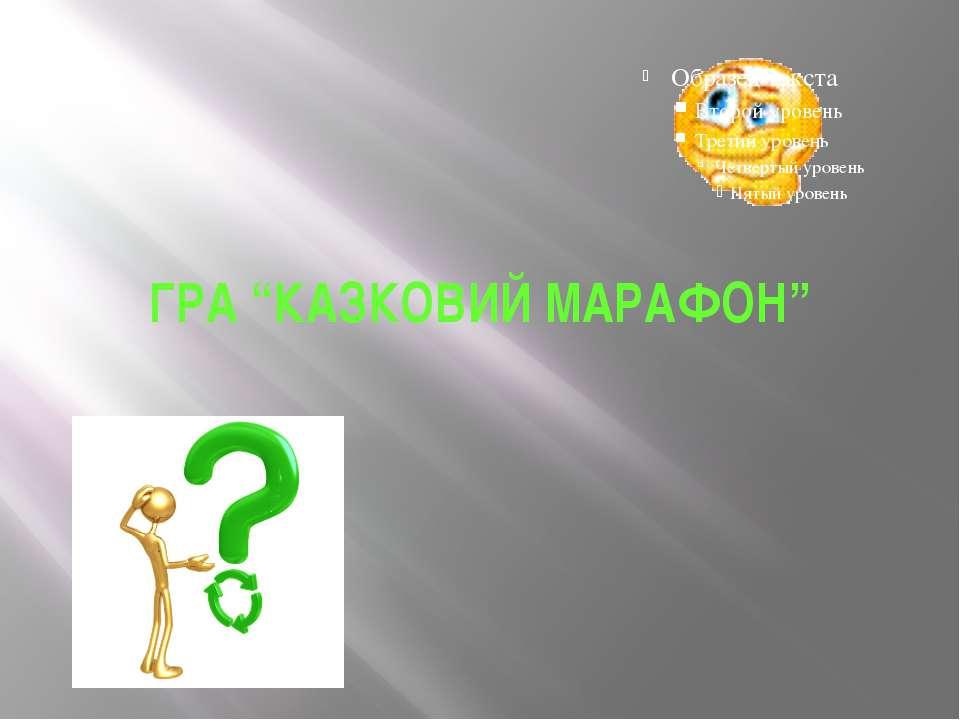 """ГРА """"КАЗКОВИЙ МАРАФОН"""""""
