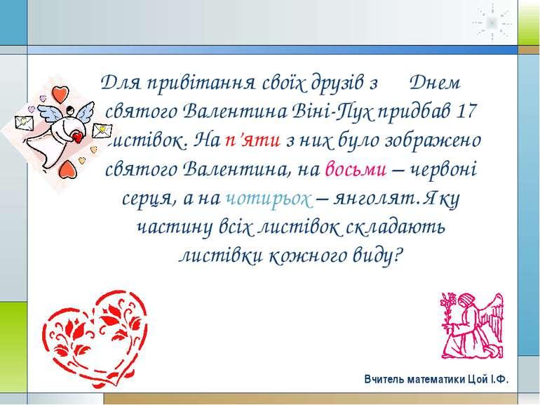 Company Logo www.themegallery.com Для привітання своїх друзів з Днем святого ...