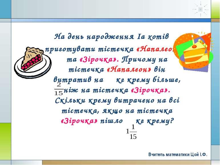 Company Logo www.themegallery.com На день народження Іа хотів приготувати тіс...