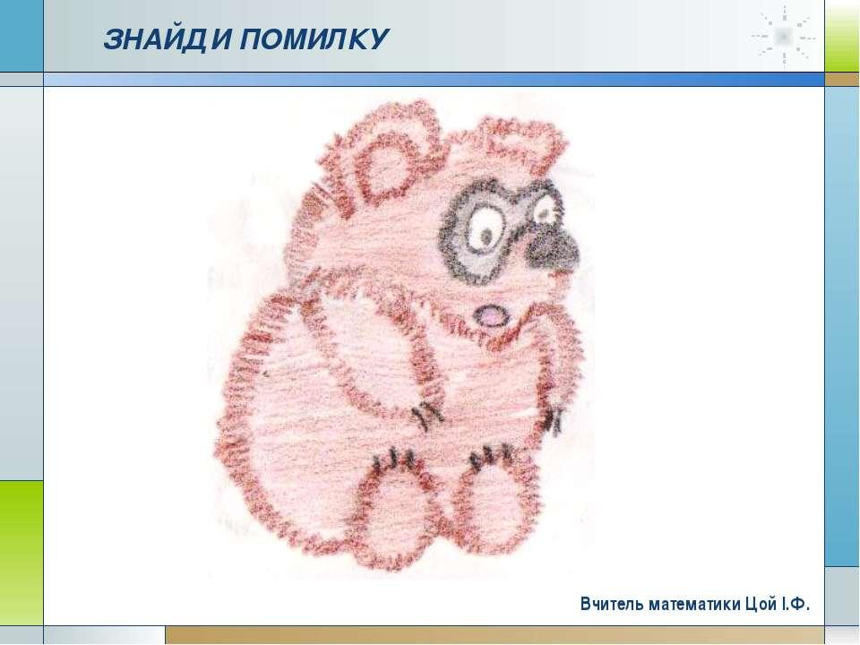 Company Logo www.themegallery.com ЗНАЙДИ ПОМИЛКУ Вчитель математики Цой І.Ф. ...