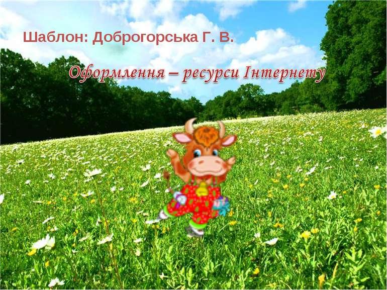 Шаблон: Доброгорська Г. В.