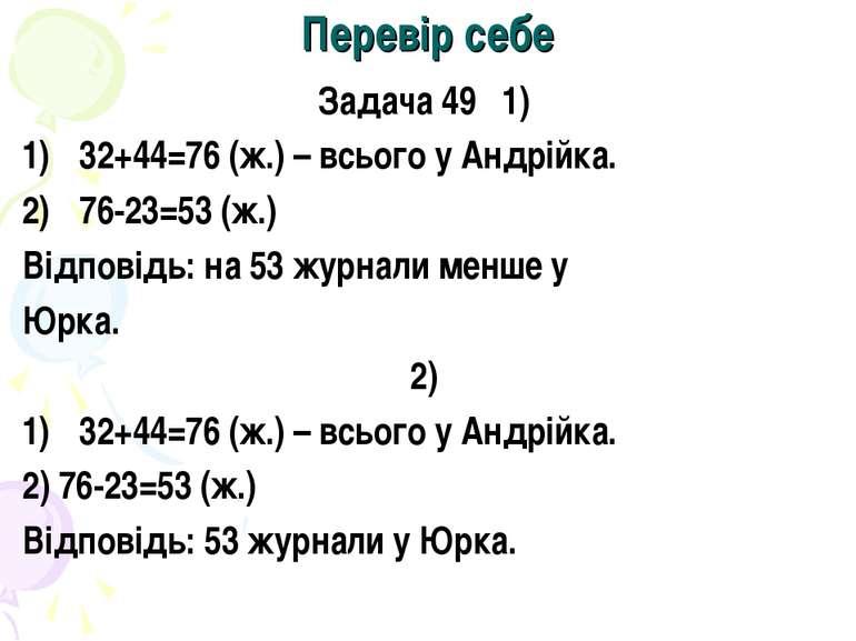 Перевір себе Задача 49 1) 32+44=76 (ж.) – всього у Андрійка. 76-23=53 (ж.) Ві...