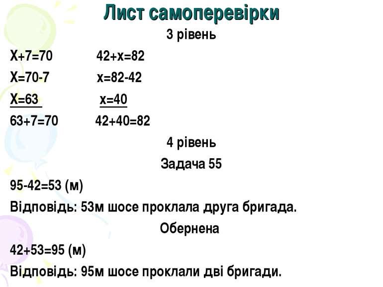 Лист самоперевірки 3 рівень Х+7=70 42+х=82 Х=70-7 х=82-42 Х=63 х=40 63+7=70 4...