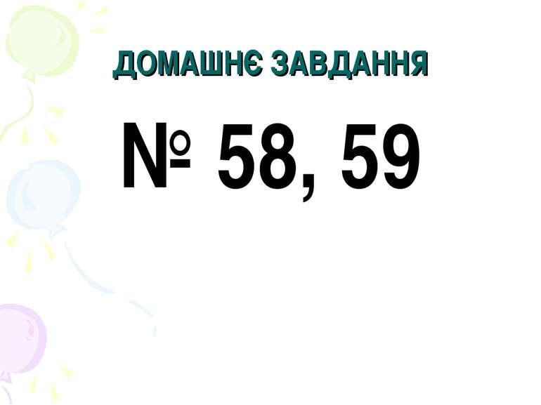 ДОМАШНЄ ЗАВДАННЯ № 58, 59