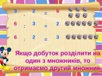 3 . 3 = 2 6 6 2 = : 6 : 3 2 = Якщо добуток розділити на один з множників, то ...