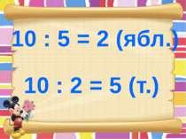 10 : 2 = 5 (т.) 10 : 5 = 2 (ябл.)