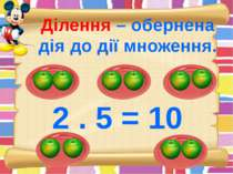 Ділення – обернена дія до дії множення. 2 . 5 = 10