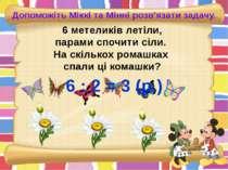 Допоможіть Міккі та Мінні розв'язати задачу. 6 метеликів летіли, парами спочи...