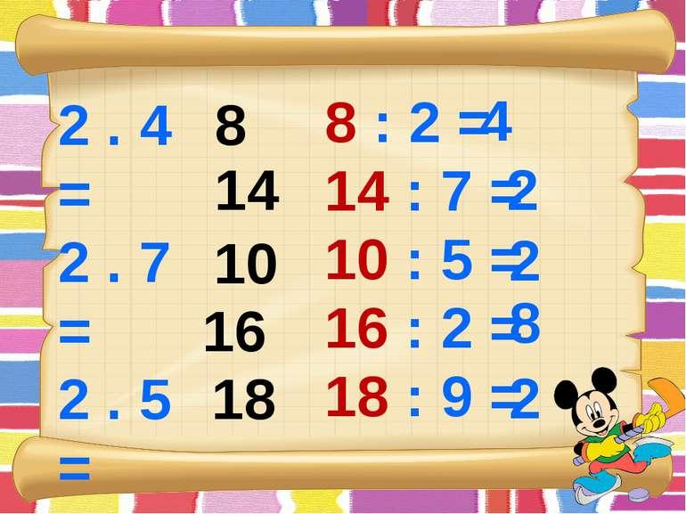 2 . 4 = 2 . 7 = 2 . 5 = 2 . 8= 2 . 9 = 8 14 10 16 18 8 : 2 = 14 : 7 = 10 : 5 ...