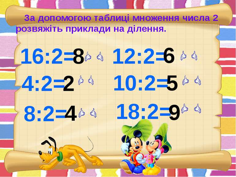 16:2= 4:2= 8:2= 12:2= 10:2= 18:2= 8 2 4 6 5 9 За допомогою таблиці множення ч...