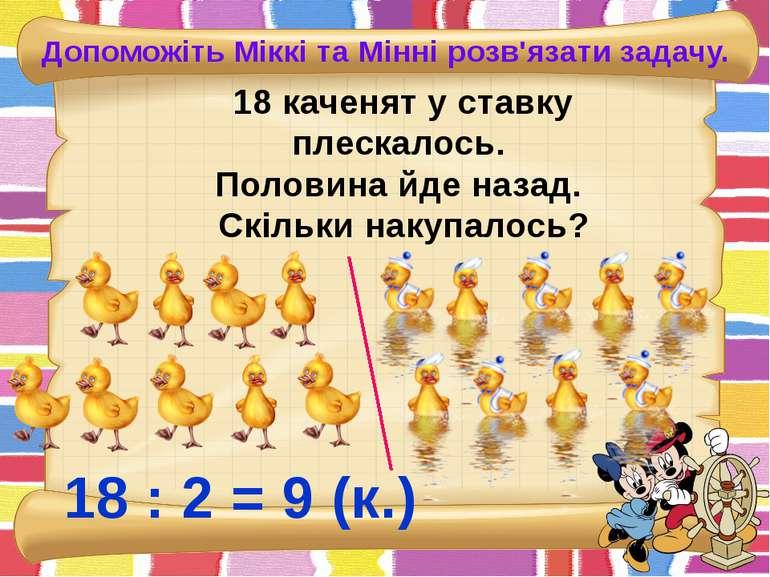 Допоможіть Міккі та Мінні розв'язати задачу. 18 каченят у ставку плескалось. ...
