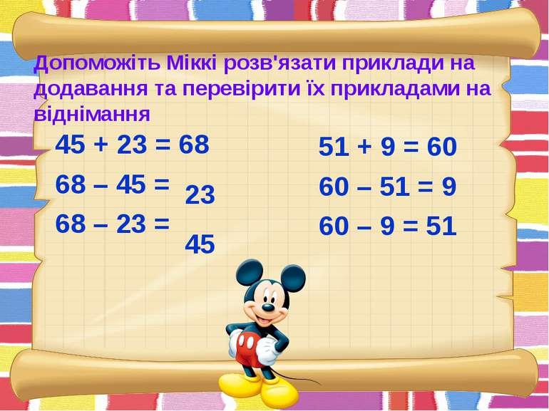 Допоможіть Міккі розв'язати приклади на додавання та перевірити їх прикладами...