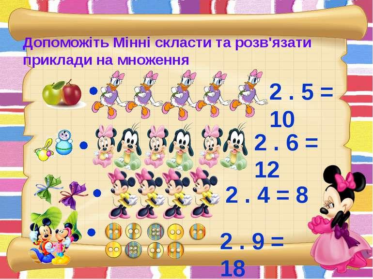 Допоможіть Мінні скласти та розв'язати приклади на множення 2 . 5 = 10 2 . 6 ...