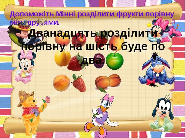 Допоможіть Мінні розділити фрукти порівну між друзями. Дванадцять розділити п...