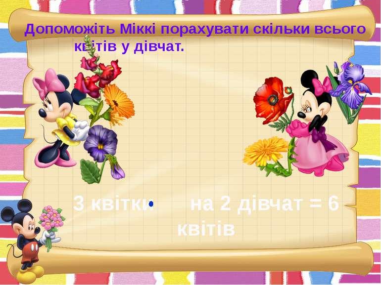 Допоможіть Міккі порахувати скільки всього квітів у дівчат. 3 квітки на 2 дів...
