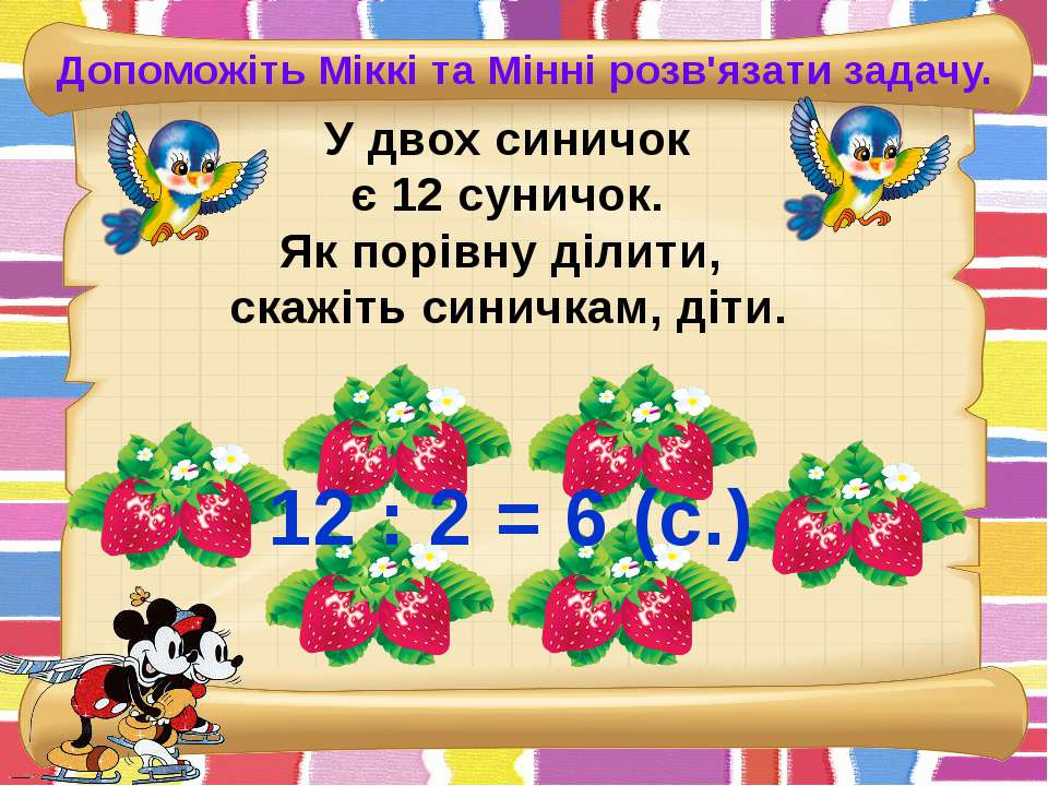 Допоможіть Міккі та Мінні розв'язати задачу. У двох синичок є 12 суничок. Як ...