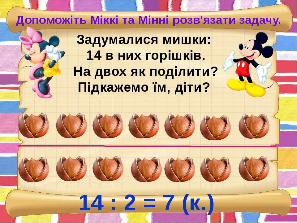 Допоможіть Міккі та Мінні розв'язати задачу. Задумалися мишки: 14 в них горіш...