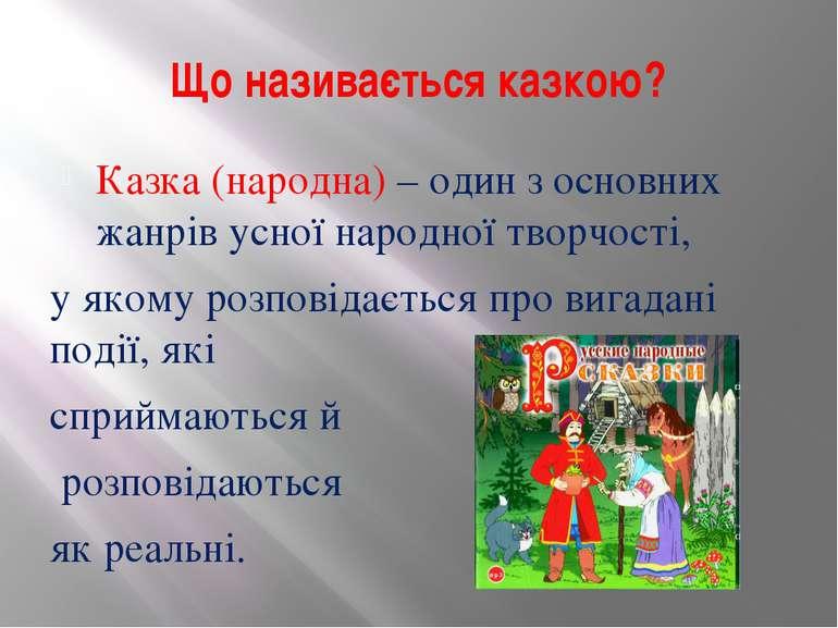 Що називається казкою? Казка (народна) – один з основних жанрів усної народно...