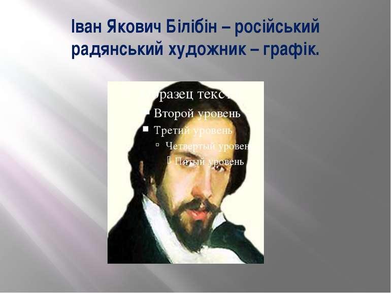 Іван Якович Білібін – російський радянський художник – графік.