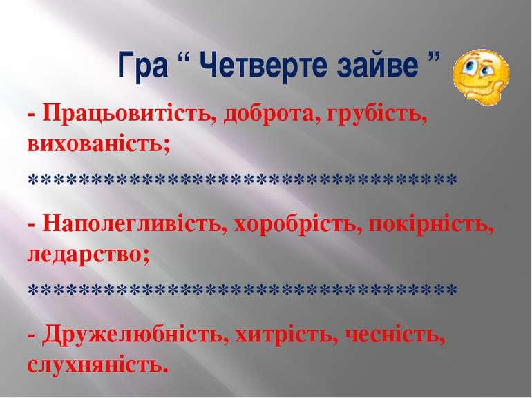 """Гра """" Четверте зайве """" - Працьовитість, доброта, грубість, вихованість; *****..."""