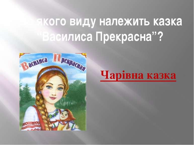 """До якого виду належить казка """"Василиса Прекрасна""""? Чарівна казка"""