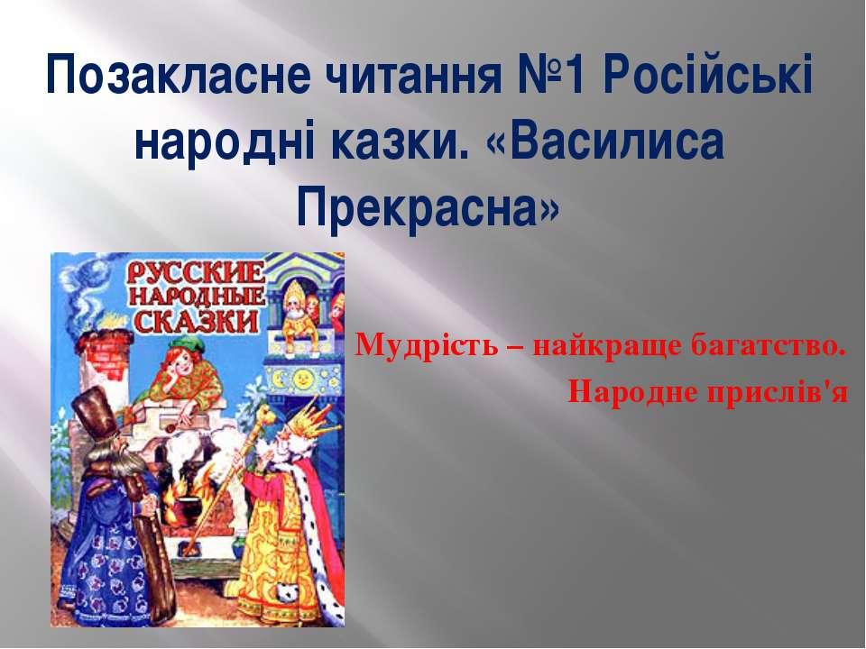 Позакласне читання №1 Російські народні казки. «Василиса Прекрасна» Мудрість ...