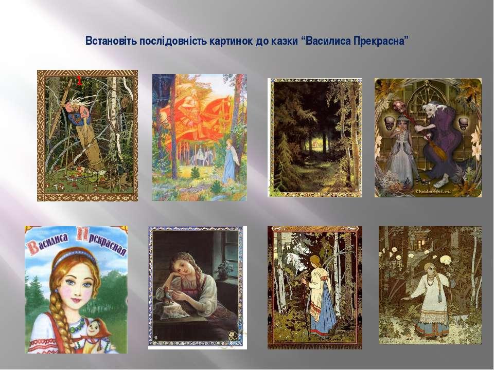 """Встановіть послідовність картинок до казки """"Василиса Прекрасна"""" 2 3 4 5 6 7 8 1"""