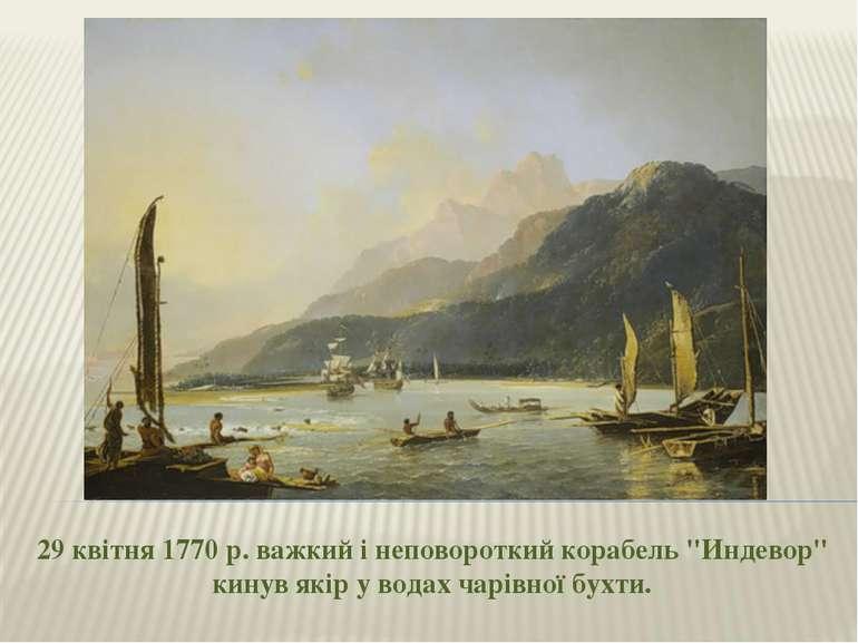 """29 квітня 1770 р. важкий і неповороткий корабель """"Индевор"""" кинув якір у водах..."""