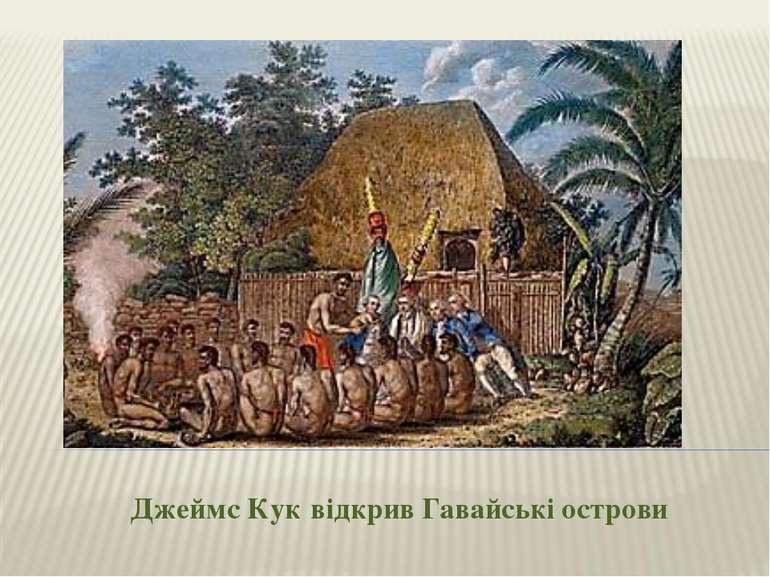Джеймс Кук відкрив Гавайські острови