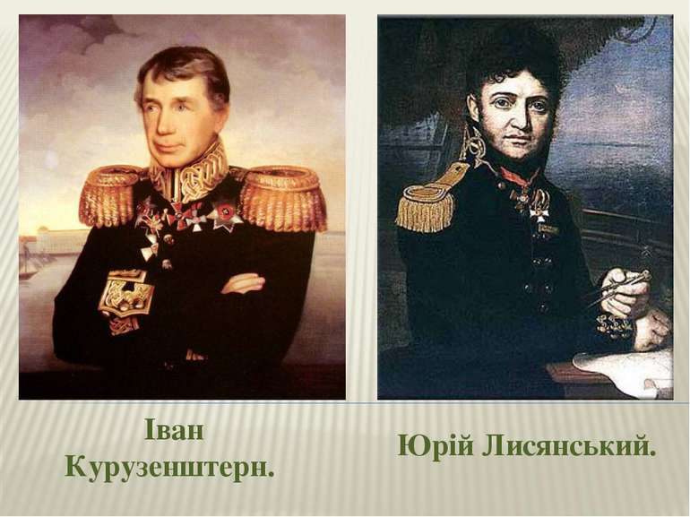 Іван Курузенштерн. Юрій Лисянський.