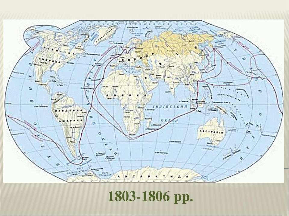 1803-1806 рр.