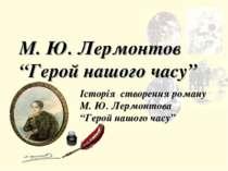 """М. Ю. Лермонтов """"Герой нашого часу"""" Історія створення роману М. Ю. Лермонтова..."""