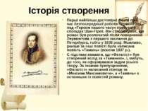 Перші найбільш достовірні факти про час безпосередньої роботи Лермонтова над ...