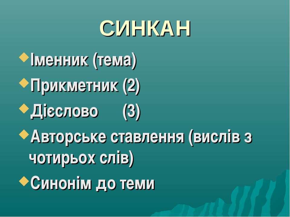 СИНКАН Іменник (тема) Прикметник (2) Дієслово (3) Авторське ставлення (вислів...