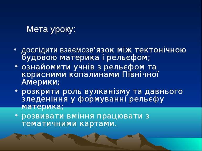 Мета уроку: дослідити взаємозв'язок між тектонічною будовою материка і рельєф...