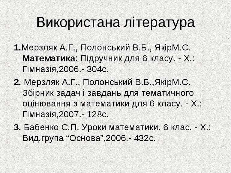 Використана література 1.Мерзляк А.Г., Полонський В.Б., ЯкірМ.С. Математика: ...