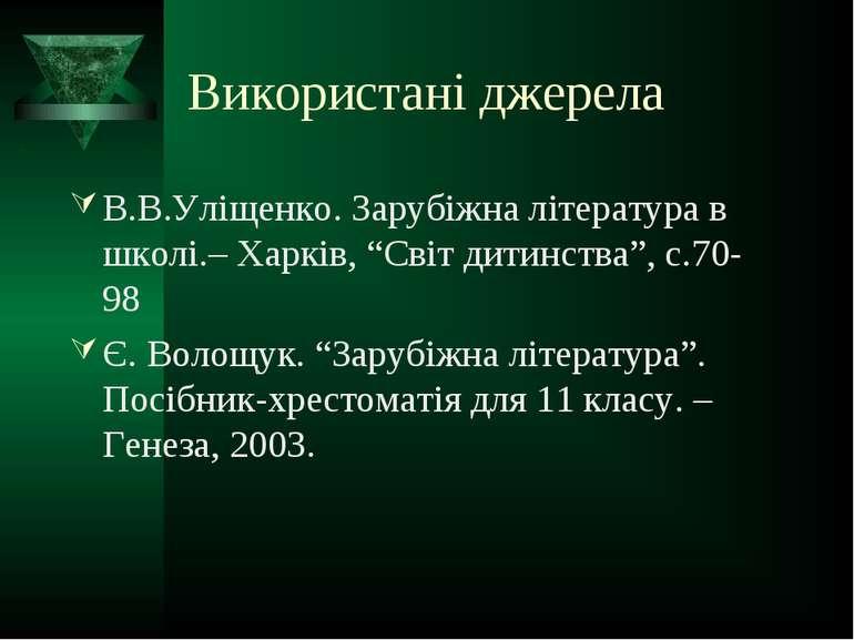 """Використані джерела В.В.Уліщенко. Зарубіжна література в школі.– Харків, """"Сві..."""