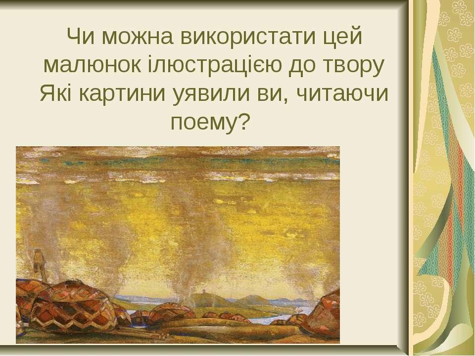 Чи можна використати цей малюнок ілюстрацією до твору Які картини уявили ви, ...
