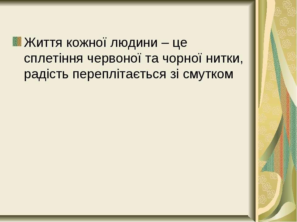 Життя кожної людини – це сплетіння червоної та чорної нитки, радість перепліт...