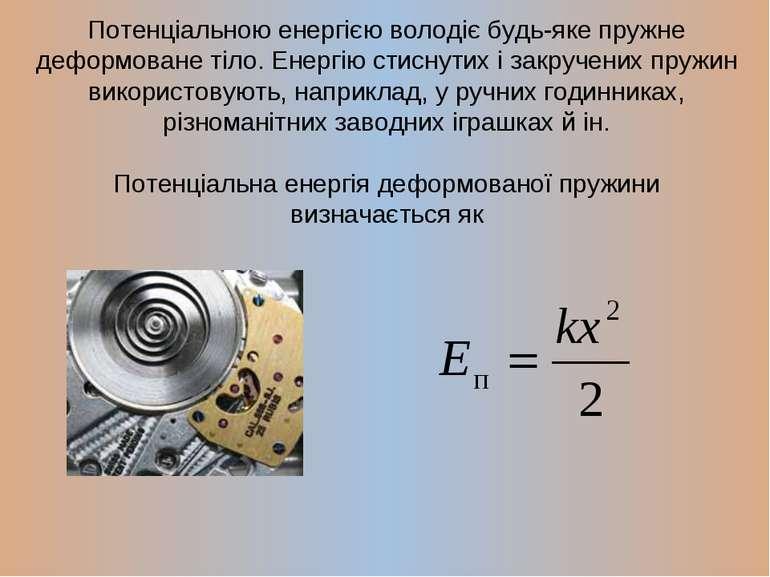 Потенціальною енергією володіє будь-яке пружне деформоване тіло. Енергію стис...