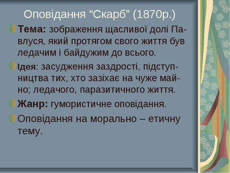 """Оповідання """"Скарб"""" (1870р.) Тема: зображення щасливої долі Па-влуся, який про..."""